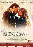 親愛なるきみへ スペシャル・プライス [DVD]