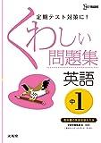 くわしい問題集英語 中学1年 新装版 (中学くわしい問題集)