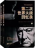 第二次世界大战回忆录(套装共2册)