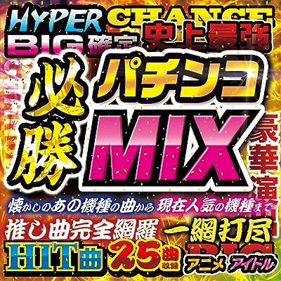 パチンコ必勝MIX CD