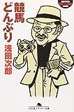 競馬どんぶり (幻冬舎アウトロー文庫)