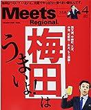Meets Regional 2018年4月号[雑誌]