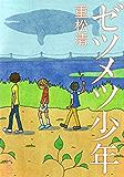 ゼツメツ少年(新潮文庫)