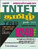 Tntet Tamil Paper I & II 9240 Objective Type Q&A