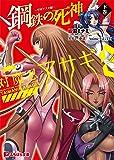対魔忍アサギ3 鋼鉄の死神~甲河アスカ編~ (ぷちぱら文庫 108)