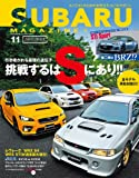 SUBARU MAGAZINE Vol.11 (CARTOPMOOK)