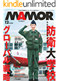 MAMOR(マモル) 2018 年 12 月号 [雑誌] (デジタル雑誌)