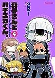 真子さんとハチスカくん。 4 (マイクロマガジン☆コミックス)