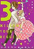 リクエストをよろしく (3) (FEEL COMICS swing)