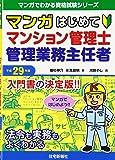 平成29年版マンガはじめてマンション管理士・管理業務主任者 (マンガでわかる資格試験シリーズ)