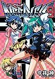 NEEDLESS 9 (ヤングジャンプコミックス)