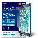 エレコム iPad 9.7 保護フィルム ブルーライトカット 反射防止 TB-A18RFLBLN