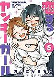 恋するヤンキーガール : 5 (アクションコミックス)
