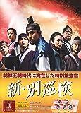[DVD]新・別巡検 BOX-II [DVD]