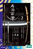 名刀百華2 10個入 食玩・ガム(コレクション)