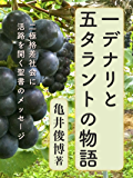一デナリと五タラントの物語: 共生・競争ストーリー (Piyo ePub Books)