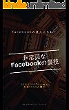 非常識なFacebookの裏技: 1000いいね獲得してインフルエンサー目指そう!