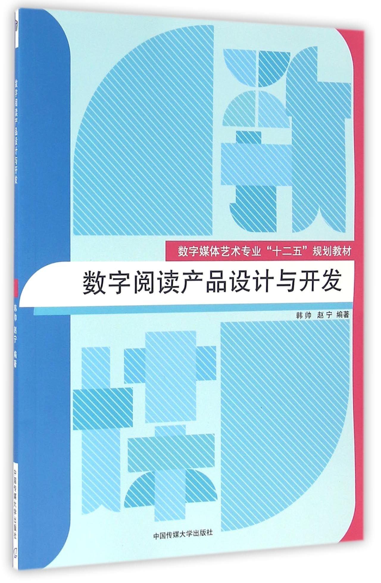 数字阅读产品设计与开发(数字媒体艺术专业十二五规划教材) ebook