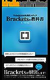 Webのための次世代エディタ Bracketsの教科書