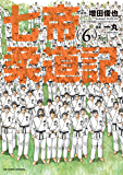 七帝柔道記(6) (ビッグコミックス)