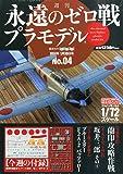 週刊 永遠のゼロ戦プラモデル 2014年 1/30号 [分冊百科]