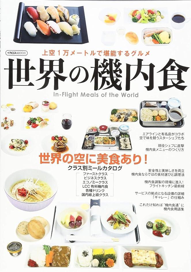 ペン加入お客様のりもの勝席ガイド2019-2020 (イカロス?ムック)
