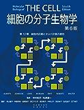 細胞の分子生物学 第6版 第12章 細胞内区画とタンパク質の選別 (細胞の分子生物学 第6版)