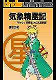 気象精霊記 File-5: 思惑違いの流星豪雨