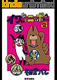イワさんとニッポちゃん (2)