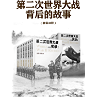 第二次世界大战背后的故事(套装48册)