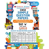 Oswaal CBSE Sample Question Paper Class 10 Hindi B Book (For March 2020 Exam)