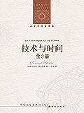 技术与时间(套装全3册) (人文与社会译丛)
