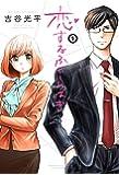 恋するふくらはぎ(1)(少年チャンピオン・コミックス・エクストラ)