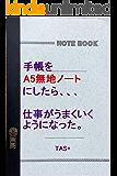 手帳をA5無地ノートにしてみたら、仕事がうまくいくようになった