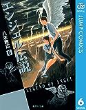 エンジェル伝説 6 (ジャンプコミックスDIGITAL)