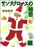 サンタクロースの秘密 (講談社文庫)