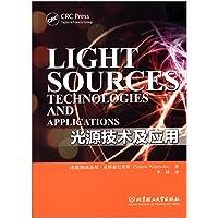 光源技术及应用