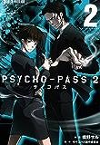 PSYCHO-PASS サイコパス 2 2 (コミックブレイド)