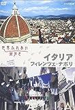 世界ふれあい街歩き イタリア/フィレンツェ・ナポリ [DVD]