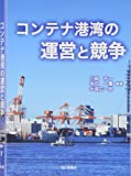 コンテナ港湾の運営と競争