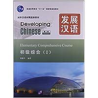 普通高等教育 十一五 国家级规划教材•对外汉语长期进修教材:发展汉语•初级综合1(第2版)(附MP3光盘1张)