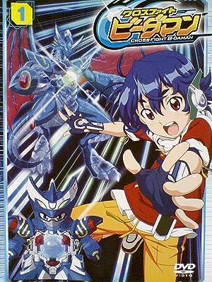 クロスファイト ビーダマン DVD