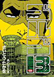 ゴルゴ13(184) (コミックス単行本)