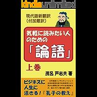 Gendaigo shinhonyaku hukaiyaku kigaruniyomitaihitonotameno Rongo 1 (Japanese Edition)