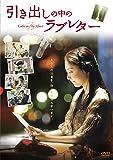 引き出しの中のラブレター [DVD]