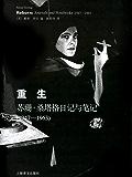 重生——苏珊·桑塔格日记与笔记(1947~1963) (苏珊·桑塔格文集)