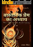 वास्तविक प्रेम का अध्याय: The Lesson Of Real Love (Hindi Edition)