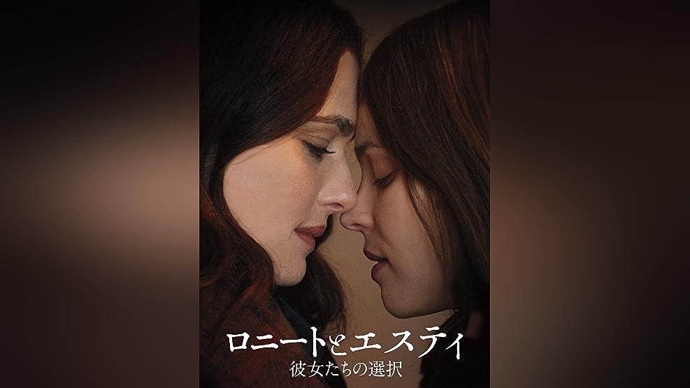 ロニートとエスティ 彼女たちの選択 (字幕版)