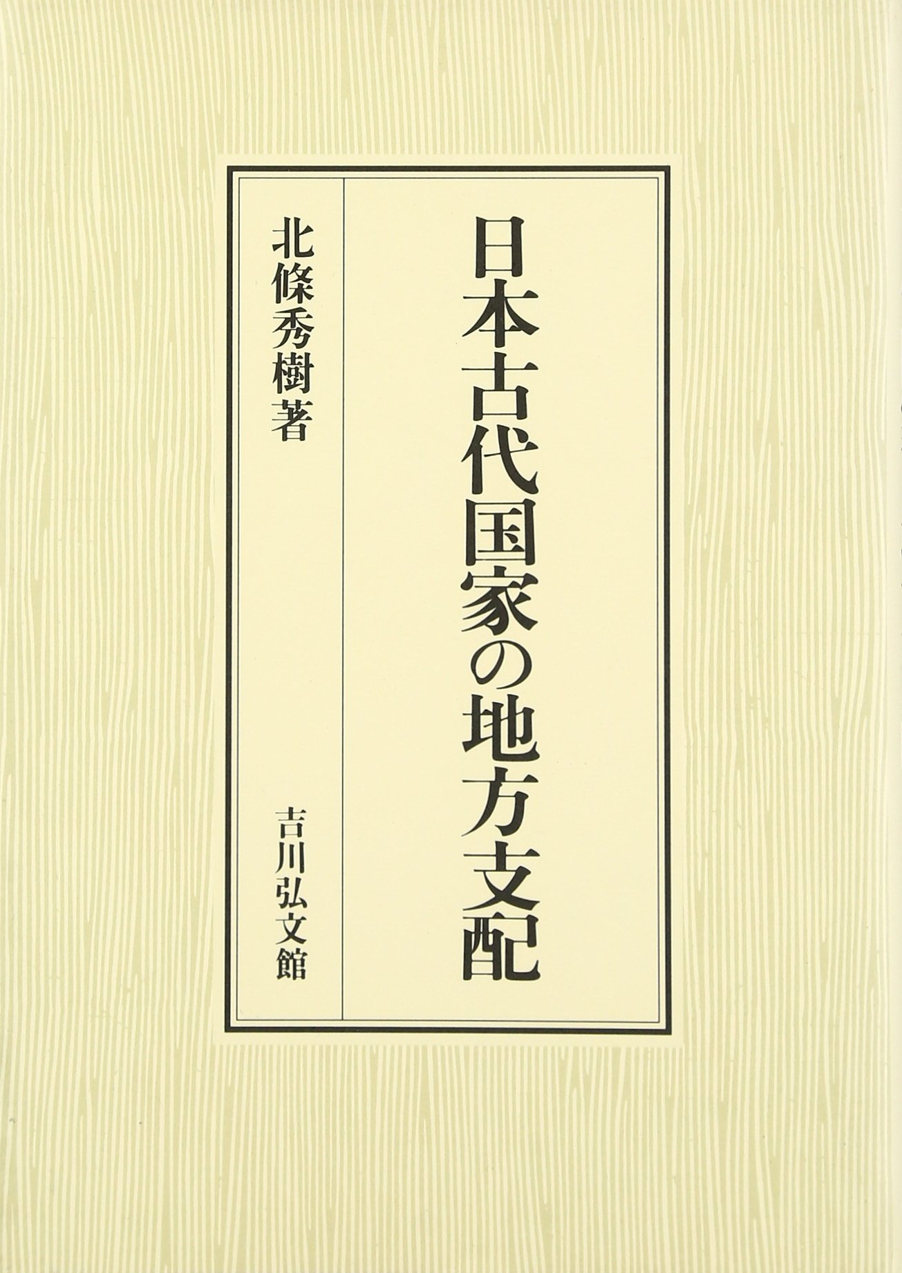 Download Nihon kodai kokka no chihō shihai (Japanese Edition) ebook