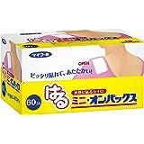 はるオンパックス 貼るカイロ ミニサイズ 60個入 箱【日本製】